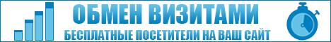 obmen.jointheweb.ru - Максимальная раскрутка Вашего проекта!